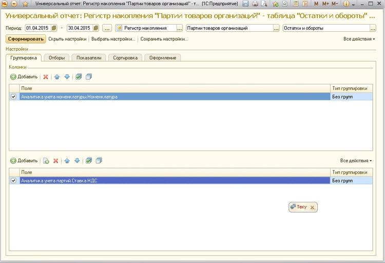 Универсальный отчет по метаданным для ут 11.1 с кросс таблицей 2